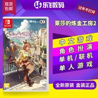 任天堂Switch NS游戏卡带 莱莎的炼金工房2 失落传说  中文
