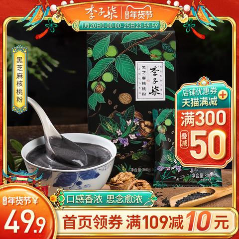 李子柒黑芝麻核桃粉早餐速食黑芝麻糊黑豆黑米粉营养食品360g