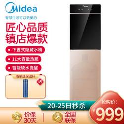 美的(Midea)饮水机家用办公立式下置式大容量饮水器温热款YR1101S-X玫瑰金