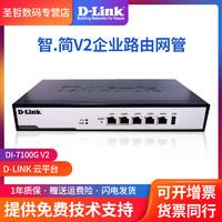 D-Link友讯DI-7100G v2多WAN口全千兆企业上网管理路由AC管理机架式 SD-WAN 邮件报警新功能