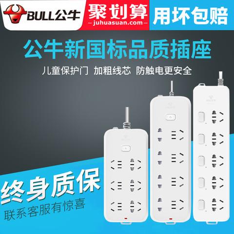 公牛插座正品插排插板带线家用拖接线板多功能通用排插1.8/3米位