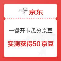 移动专享:京东 欧乐B口腔自营旗舰店/卡萨帝自营旗舰店 入会瓜分百万京豆