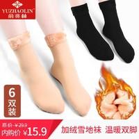 俞兆林 女士雪地保暖袜 6双装