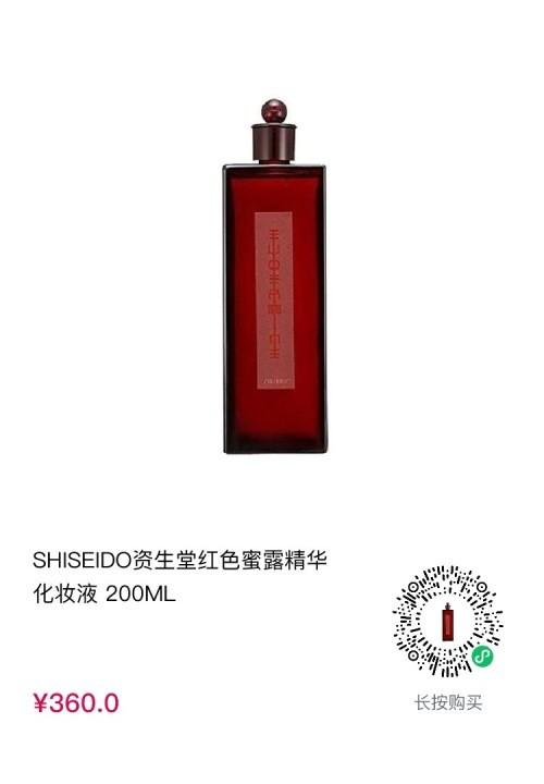 cdf会员购 SHISEIDO 资生堂 红色蜜露精华化妆液 200ml