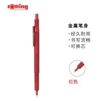 rOtring 红环 600系列 圆珠笔 红色 *2件