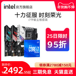 intel/英特尔酷睿i7-10700k搭华硕Z490 10700F搭B460 CPU主板套装