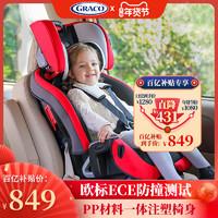 graco葛莱正反向0-12岁儿童安全座椅汽车用宝宝座椅婴儿车载