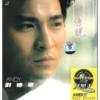 《黑胶王刘德华:如果你是我的传说》(礼盒装、CD)