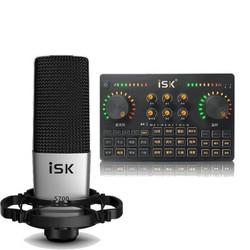 iSK S700电容麦风+MD100声卡套装 K歌唱歌手机抖音电脑直播声卡设备全套装 *2件