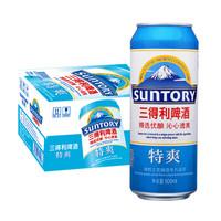 限地区:SUNTORY 三得利 啤酒 7.5度 500ml*12听/罐  *3件