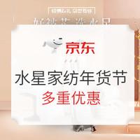 促销活动:京东 水星家纺 年货节专场