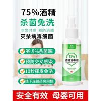75%酒精乙醇消毒液家居室内皮肤免洗洗手液除菌 益川100ml X3瓶装 酒精喷雾