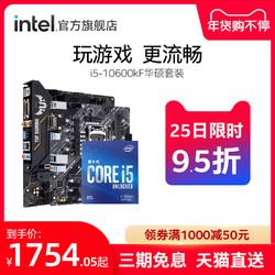 intel/英特尔十代酷睿i5-10600KF搭华硕B460主板10600KCPU板U套装