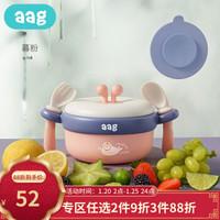 aag儿童辅食碗宝宝注水保温碗勺餐具套装防摔防烫婴儿吸盘碗 暮粉3件套