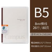 KOKUYO 国誉 Campus磨砂PP面 封套笔记本B5-80页 *2件