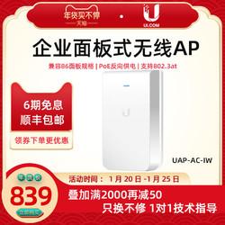 UBNT 无线ap面板uap-ac-iw 入墙式86盒 2x2 MIMO 千兆高速双频wifi覆盖