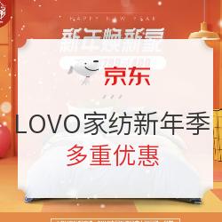 促销活动 : 京东 LOVO家纺 新年焕新家专场