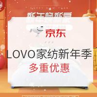 促销活动:京东 LOVO家纺 新年焕新家专场