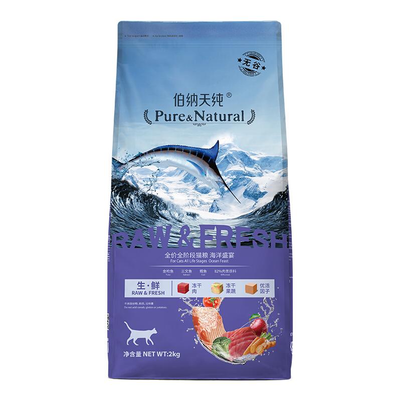Pure&Natural 伯纳天纯 无谷生鲜系列 海洋盛宴全阶段猫粮 2kg