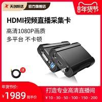 UB530淘宝直播采集卡hdmi高清视频usb外置switch游戏ps4网课设备 SDI/VGA/DVI医疗设备摄像机录制直播电脑