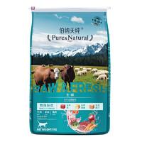 PLUS会员:Pure&Natural 伯纳天纯 三种肉 全价 猫粮 7kg