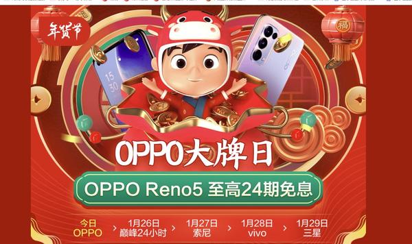 促销活动:京东年货节 手机数码会场