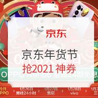26日0点、促销活动:京东年货节 手机数码会场