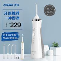 洁领(JIELING)冲牙器 洗牙器 水牙线 180ML大水箱全身防水 至尊版感应充电款