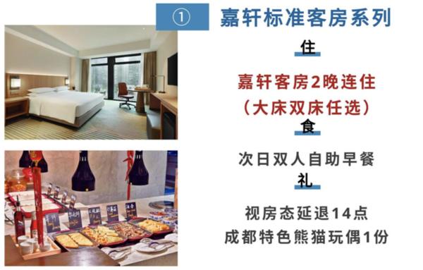 春节/五一/端午/清明/周末不加价!成都象南里凯悦嘉轩酒店2晚(含早)