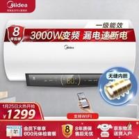 美的(Midea)80升电热水器3000W速热高温健康洗 一级变频自动关机 专利无缝内胆智能家电F8030-JA1(HEY)