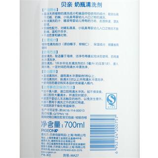 Pigeon 贝亲 MA27 奶瓶清洗剂 700ml 瓶装