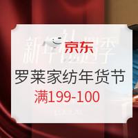 促销活动:京东 罗莱家纺 年货节专场