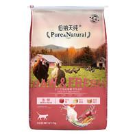Pure&Natural 伯納天純 無谷生鮮系列 農場派對全階段貓糧 7kg