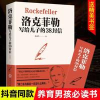 正版洛克菲勒写给儿子的38封信书抖音推荐育儿家教书籍