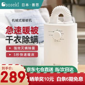 日本Soseki善思暖被机衣服烘干机家用干衣机小型被子暖风机暖被窝神器除螨杀菌烘鞋器 晴云白