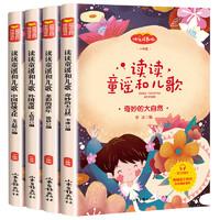 《读读童谣和儿歌》一年级下册(全套4册)