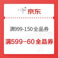 京东 年货到家 限时抢50元运费券和满999-150元全品券