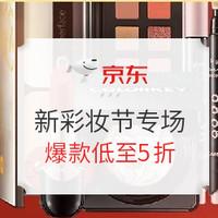 促销活动:苏宁易购 焕颜一新彩妆节专场