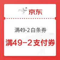 移动端:京东 年货节 领满49-2白条券