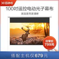 极米100吋16:9遥控电动光子幕布2.3倍高增益投影幕布