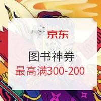 促销活动:京东 京日有券 图书特惠