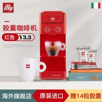 意利(illy)全自动胶囊咖啡机  E&C640 (Y3.2)升级进口家用意式浓缩迷你咖啡机办公室 Y3.3 红色