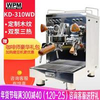 惠家(WPM)半自动咖啡机KD310 家用商家单头电控双泵三重加热意式咖啡机 WELHOME KD-310WD木纹版