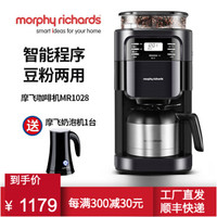 摩飞 全自动研磨一体美式啡机家用办公室小型豆粉两用一体咖啡机 办公室滴滤咖啡机 MR1028黑色