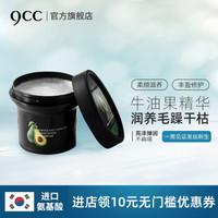 9CC九西西 海盐牛油果护发素 180ml
