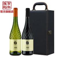 CHANGYU 张裕 贵馥红白葡萄酒 750ml*2皮盒 *2件