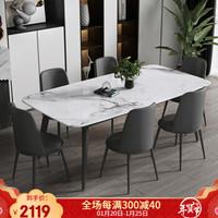 叶芝 大理石餐桌椅组合套装北欧简约岩板餐桌长方形桌子饭桌 1.3米餐桌+4椅
