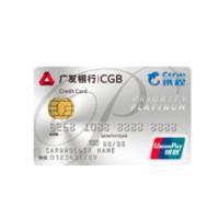 CGB 广发银行 携程联名系列 信用卡白金卡