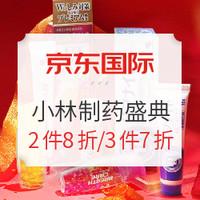 促销活动:京东国际  小林制药美妆年货盛宴