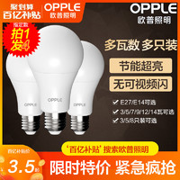 欧普照明 led灯泡节能灯泡e14e27螺口球泡灯单灯照明光源超亮